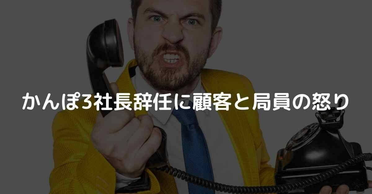 かんぽ3社長辞任に顧客と局員の怒り
