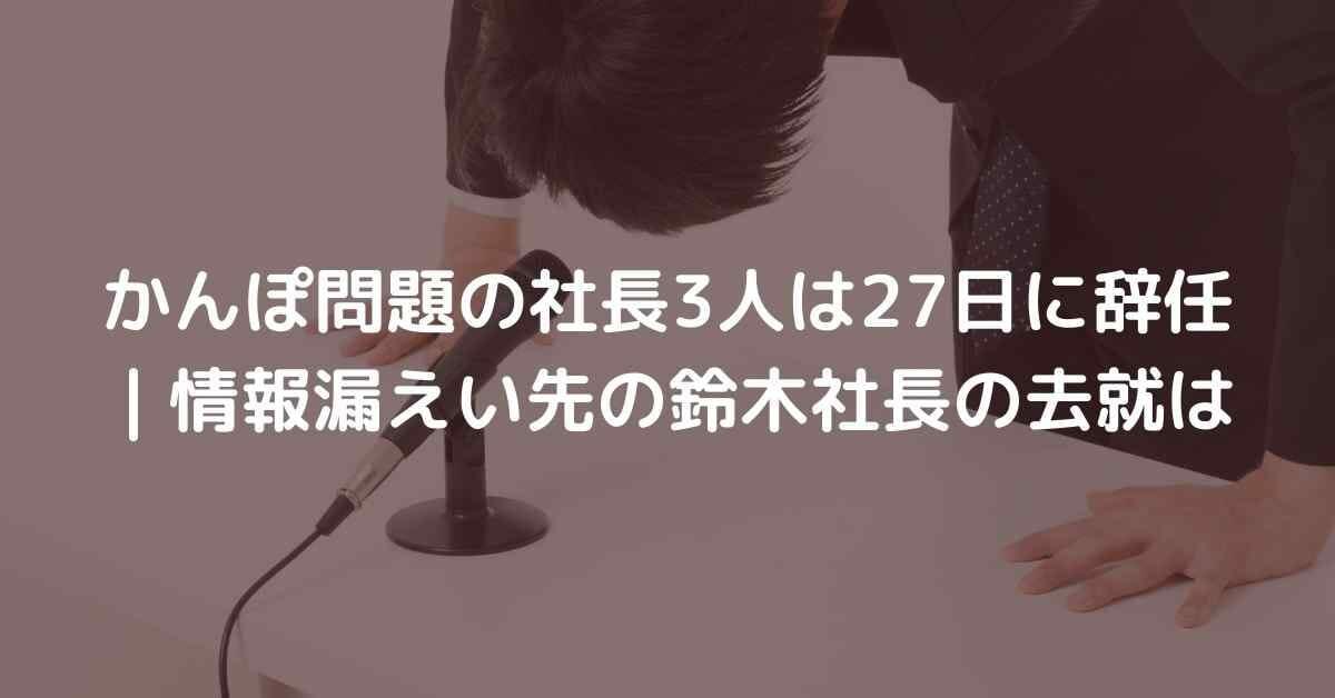 かんぽ問題の社長3人は27日に辞任|情報漏えい先の鈴木社長の去就は