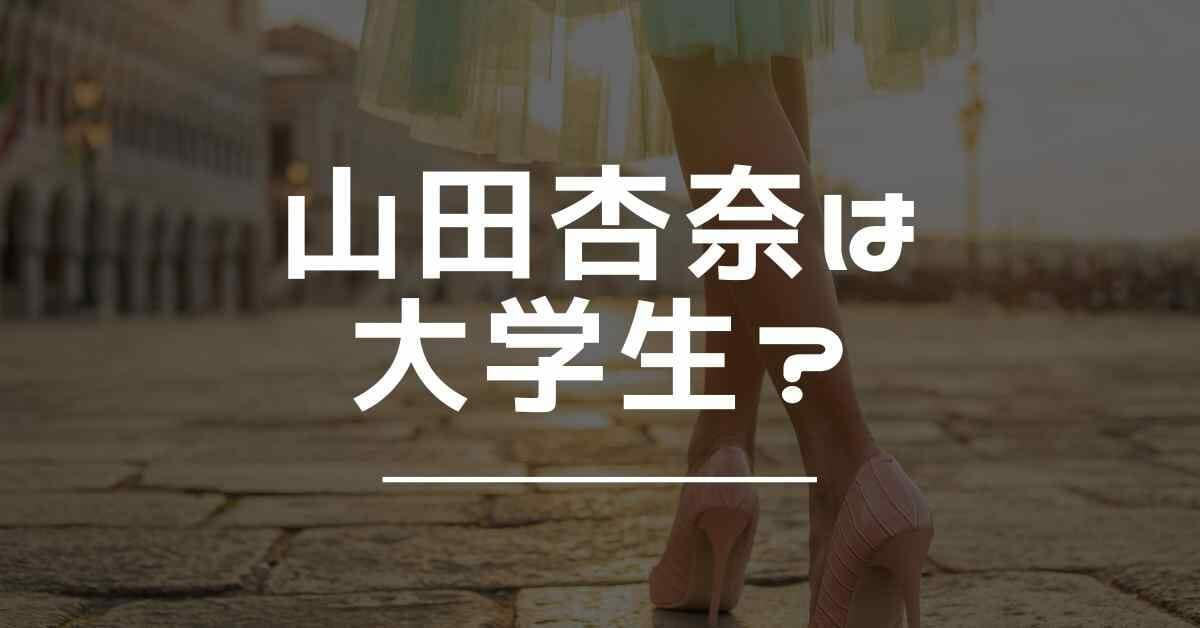 山田杏奈は大学生