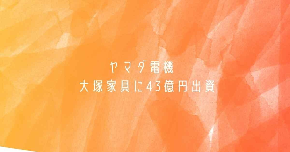 ヤマダ電機 大塚家具に43億円出資