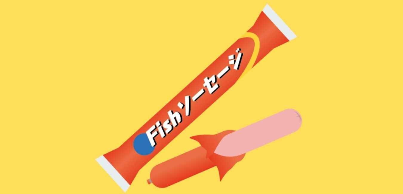 ダイエット 魚肉ソーセージ