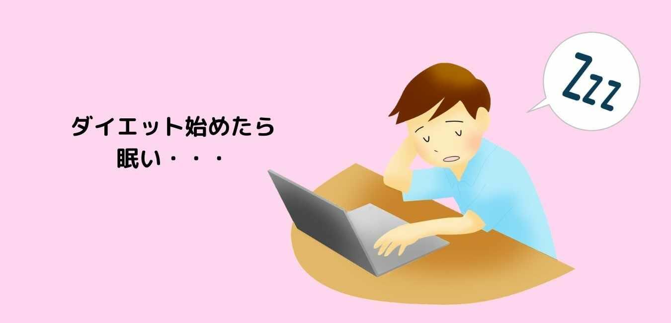 ダイエット 眠い