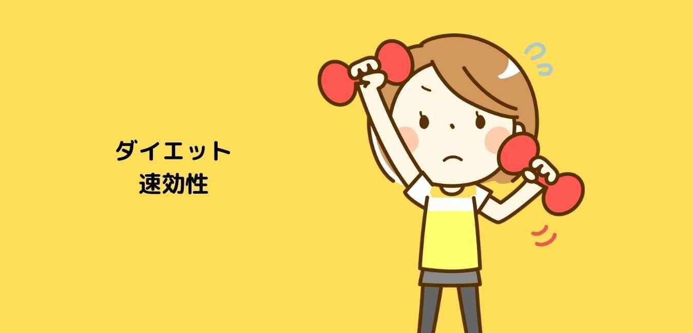ダイエット 断食 (1)