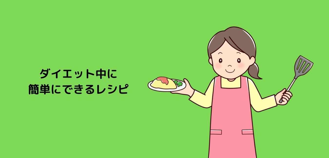 ダイエット 食事 簡単