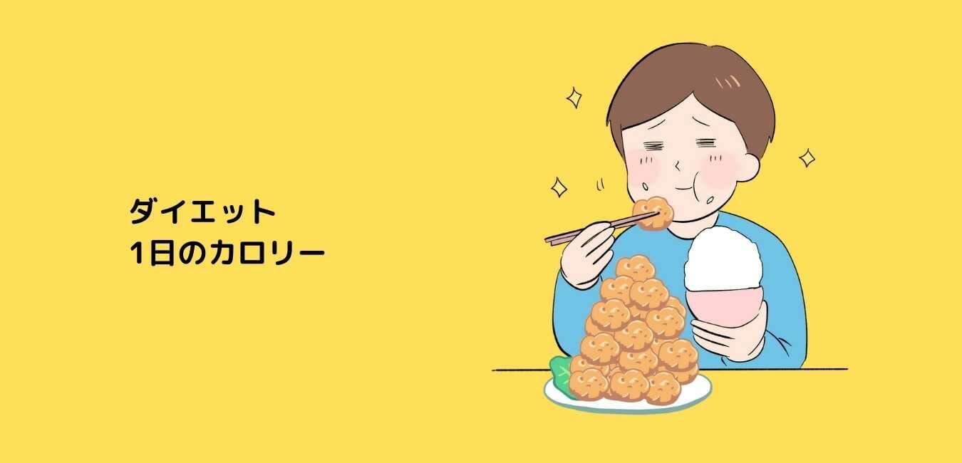 ダイエット 1日 カロリー