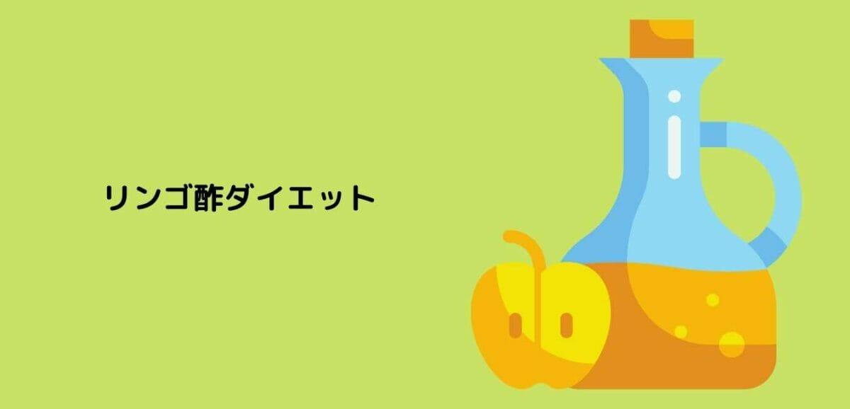 リンゴ酢 ダイエット (3)